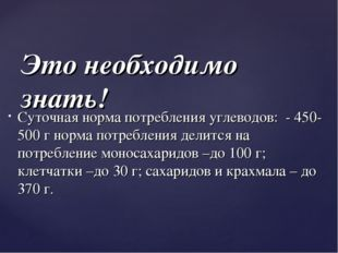 Суточная норма потребления углеводов: - 450-500 г норма потребления делится н