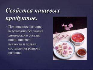 Свойства пищевых продуктов. Полноценное питание невозможно без знаний химичес