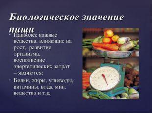 Биологическое значение пищи Наиболее важные вещества, влияющие на рост, разви