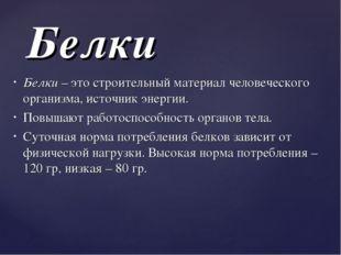 Белки – это строительный материал человеческого организма, источник энергии.