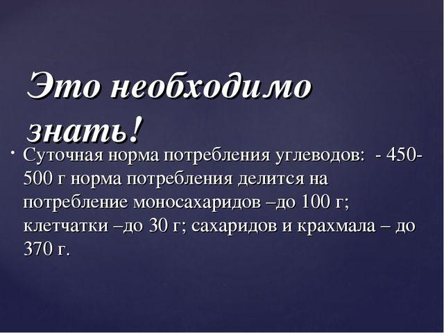 Суточная норма потребления углеводов: - 450-500 г норма потребления делится н...