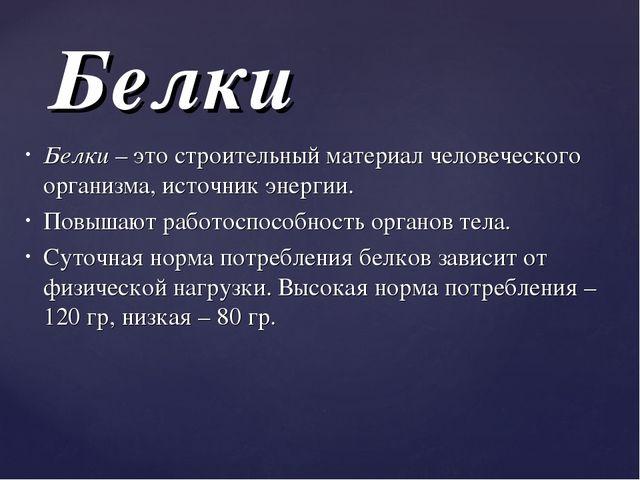 Белки – это строительный материал человеческого организма, источник энергии....