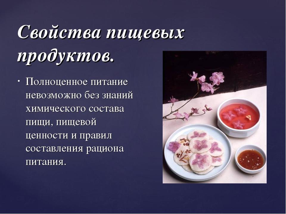 Свойства пищевых продуктов. Полноценное питание невозможно без знаний химичес...