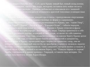 Революция (Октябр. 1917 - С.П.) дала Крыму новый быт, новый уклад жизни