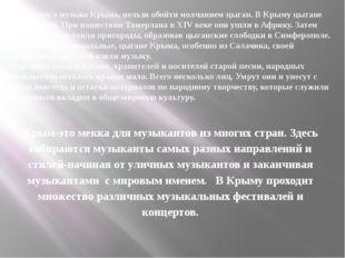 Говоря о музыке Крыма, нельзя обойти молчанием цыган. В Крыму цыгане оч