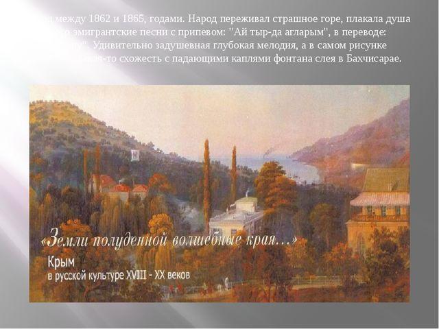 В период между 1862 и 1865, годами. Народ переживал страшное горе, плакала ду...