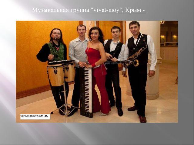 "Музыкальная группа ""vivat-шоу"", Крым -"