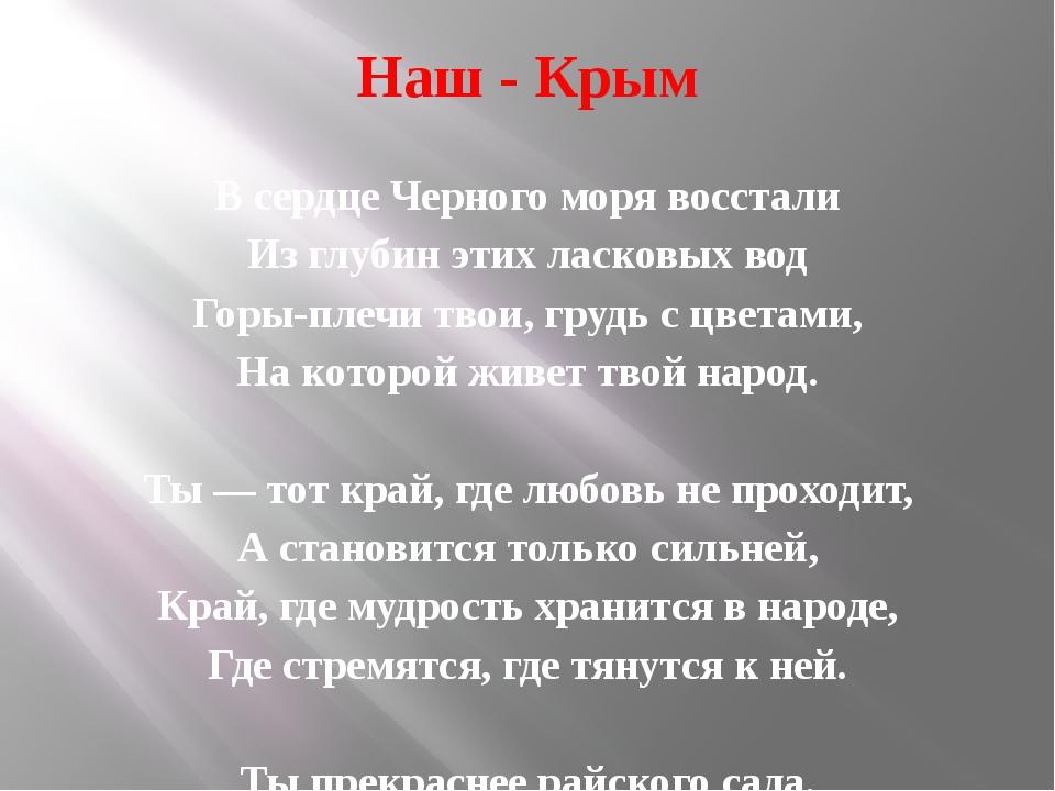Наш - Крым В сердце Черного моря восстали Из глубин этих ласковых вод Горы-пл...