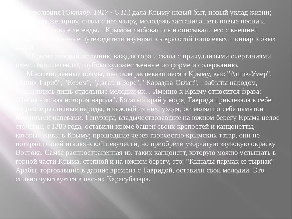 Революция (Октябр. 1917 - С.П.) дала Крыму новый быт, новый уклад жизни...