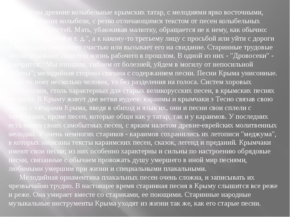 Прекрасны древние колыбельные крымских татар, с мелодиями ярко восточными, те...