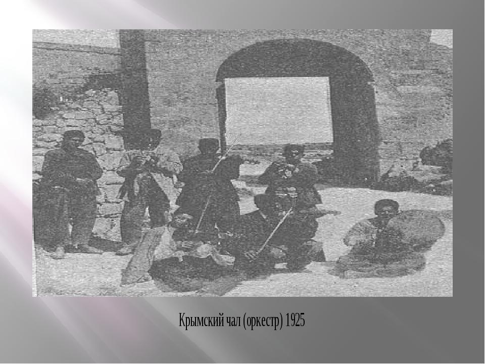 Крымский чал (оркестр) 1925