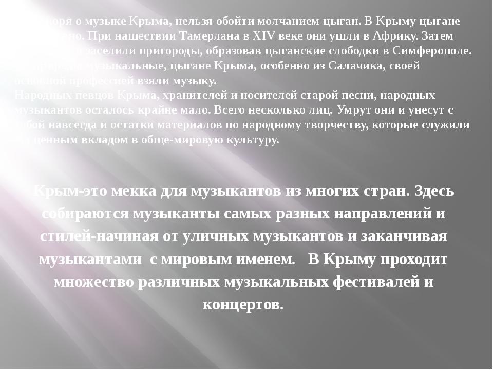 Говоря о музыке Крыма, нельзя обойти молчанием цыган. В Крыму цыгане оч...