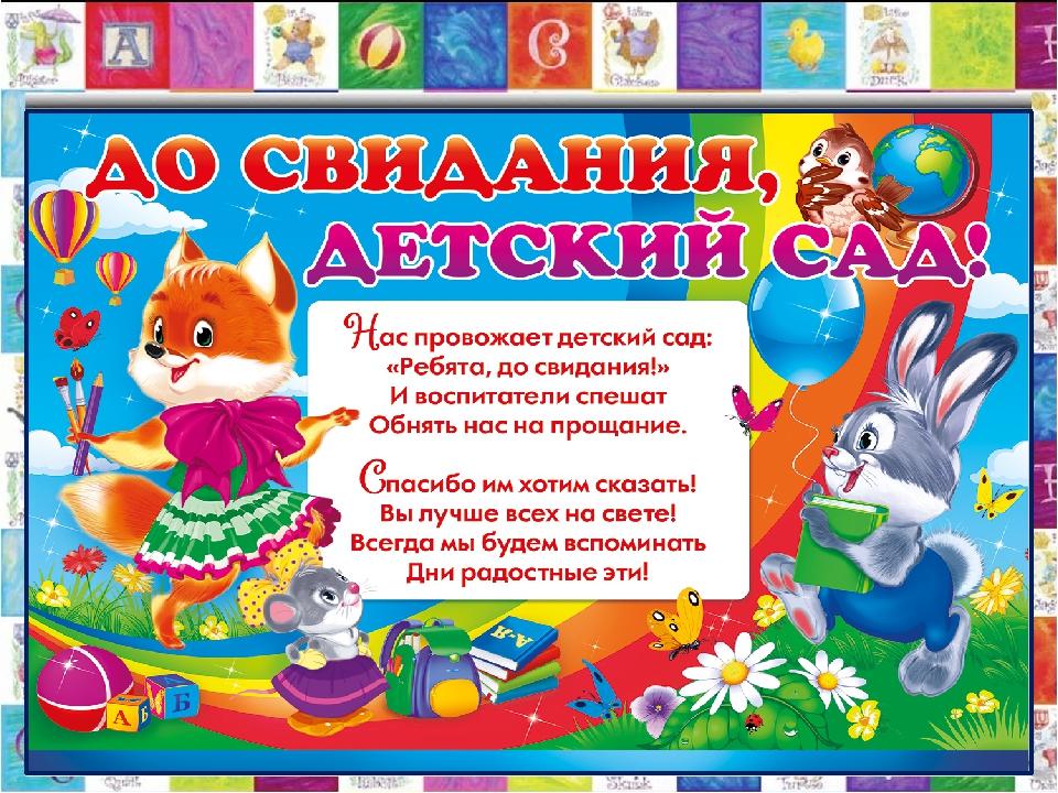 Поздравления детей с выпуском из детского сада