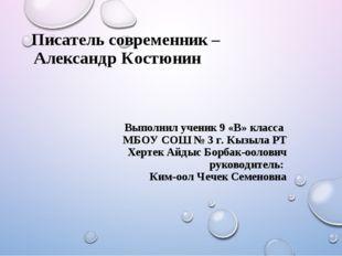 Писатель современник – Александр Костюнин Выполнил ученик 9 «В» класса МБОУ
