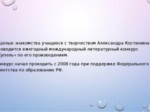 С целью знакомства учащихся с творчеством Александра Костюнина проводится еж