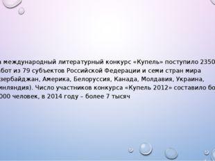 На международный литературный конкурс «Купель» поступило 2350 работ из 79 су