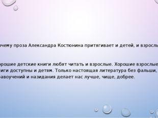Почему проза Александра Костюнина притягивает и детей, и взрослых? Хорошие д