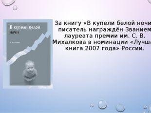 За книгу «В купели белой ночи» писатель награждён Званием лауреата премии им.