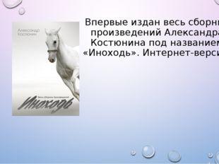 Впервые издан весь сборник произведений Александра Костюнина под названием «И
