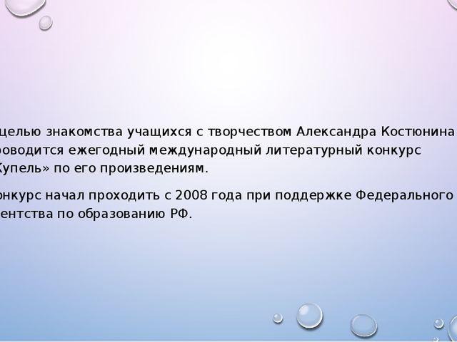 С целью знакомства учащихся с творчеством Александра Костюнина проводится еж...