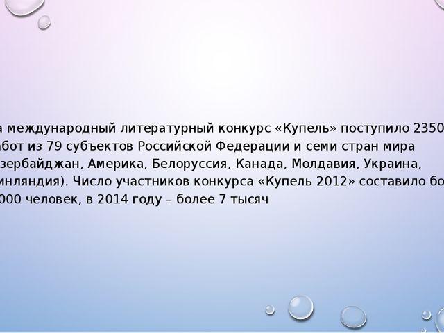 На международный литературный конкурс «Купель» поступило 2350 работ из 79 су...