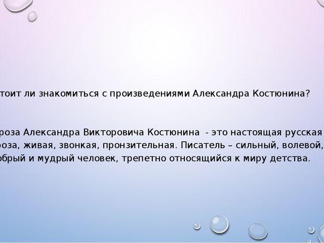 Стоит ли знакомиться с произведениями Александра Костюнина? проза Александра...