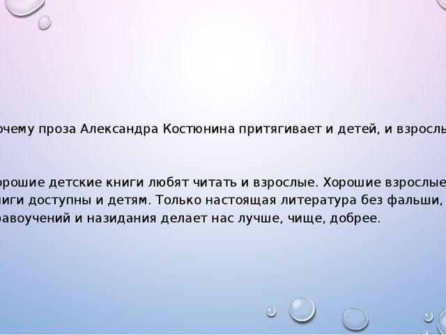 Почему проза Александра Костюнина притягивает и детей, и взрослых? Хорошие д...