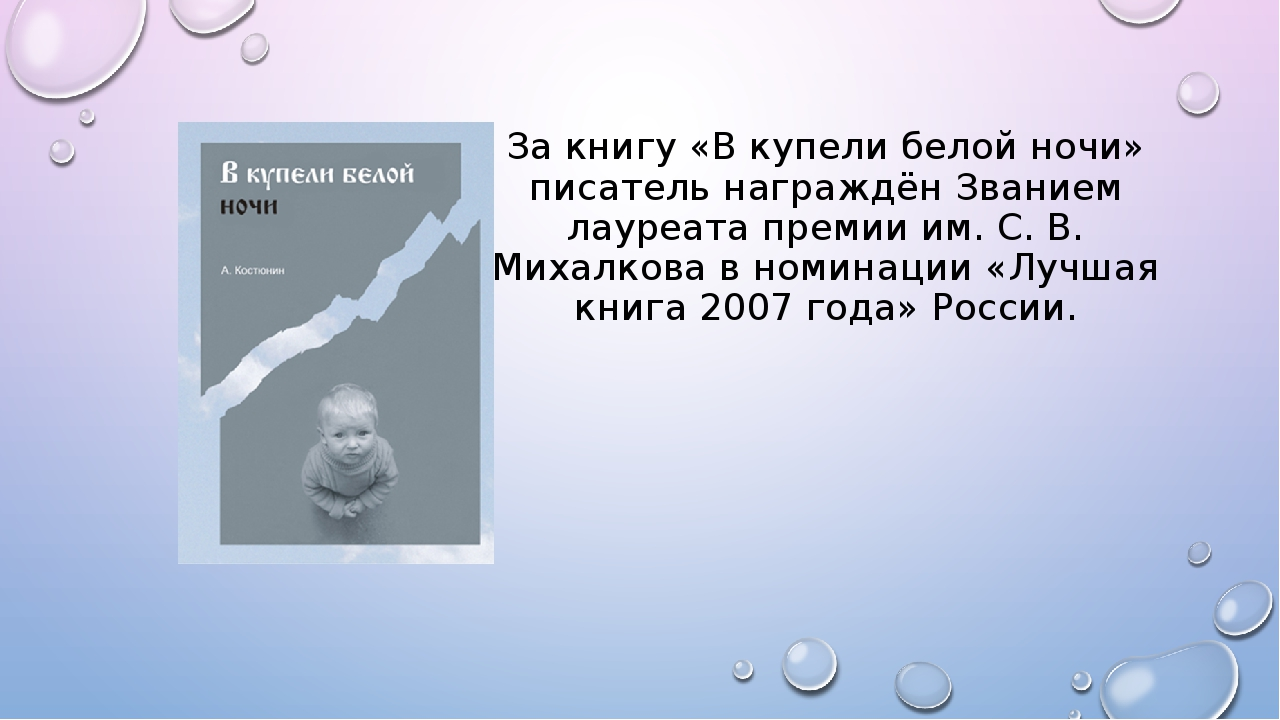 За книгу «В купели белой ночи» писатель награждён Званием лауреата премии им....