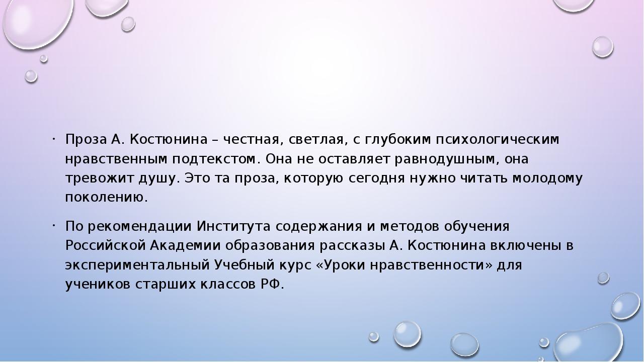 Проза А. Костюнина – честная, светлая, с глубоким психологическим нравственн...