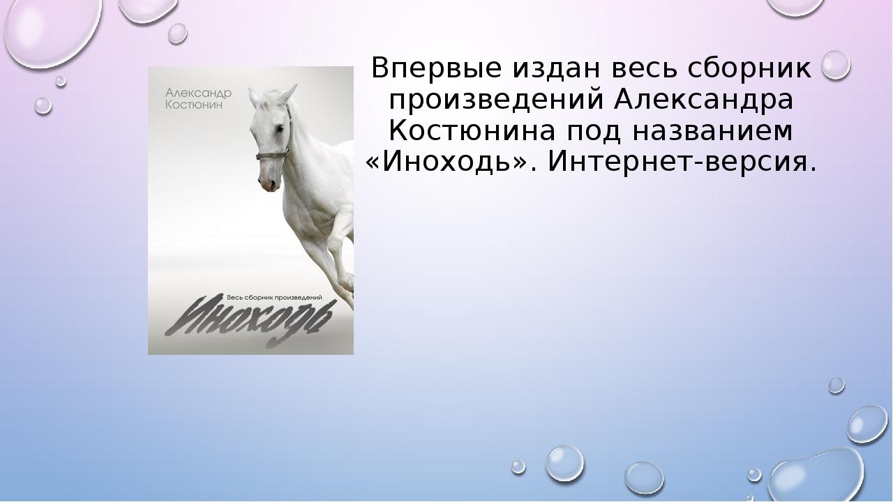 Впервые издан весь сборник произведений Александра Костюнина под названием «И...
