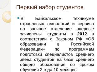 Первый набор студентов В Байкальском техникуме отраслевых технологий и сервис