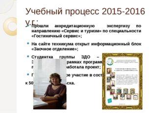 Учебный процесс 2015-2016 у.г.: Прошли аккредитационную экспертизу по направл
