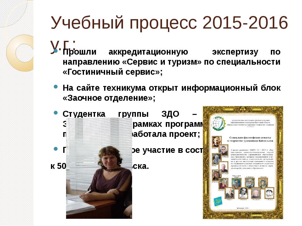Учебный процесс 2015-2016 у.г.: Прошли аккредитационную экспертизу по направл...