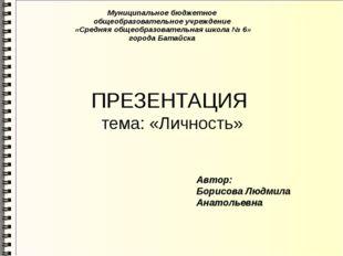 ПРЕЗЕНТАЦИЯ тема: «Личность» Автор: Борисова Людмила Анатольевна Муниципально