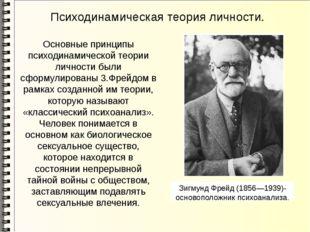 Психодинамическая теория личности. Основные принципы психодинамической теории