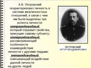 А.В. Петровский охарактеризовал личность в системе межличностных отношений, в