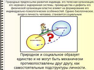 Природные предпосылки развития индивида, его телесная организация, его нервна