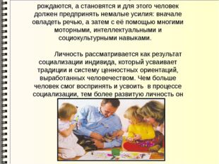 Все психологи согласны с тем, что личностью не рождаются, а становятся и для