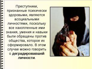 Преступники, признанные психически здоровыми, являются асоциальными личностям