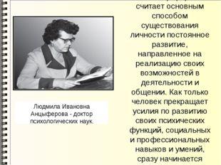 Л.И. Анцыферова считает основным способом существования личности постоянное р