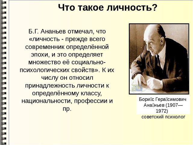 Что такое личность? Б.Г. Ананьев отмечал, что «личность - прежде всего соврем...