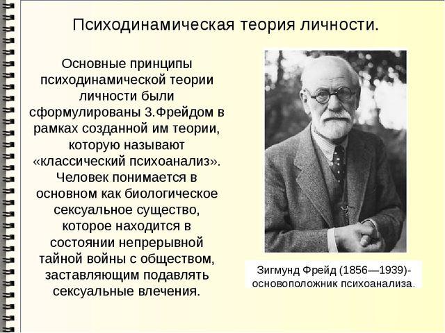 Психодинамическая теория личности. Основные принципы психодинамической теории...