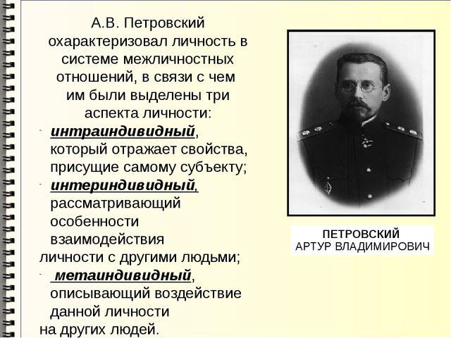 А.В. Петровский охарактеризовал личность в системе межличностных отношений, в...