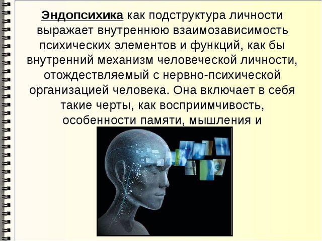 Эндопсихика как подструктура личности выражает внутреннюю взаимозависимость п...