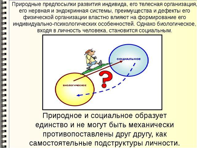 Природные предпосылки развития индивида, его телесная организация, его нервна...