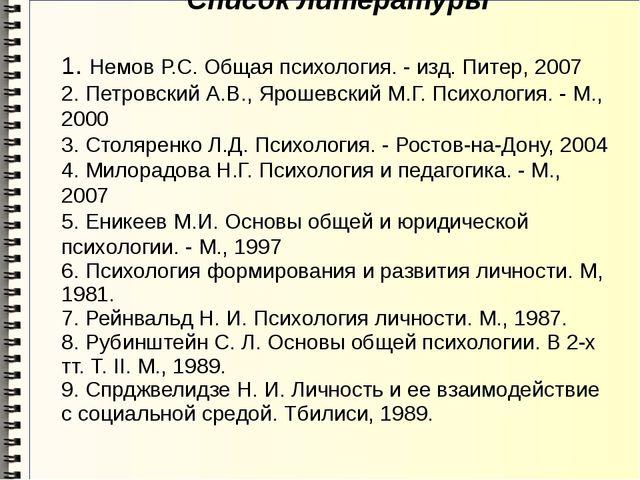 Список литературы 1. Немов Р.С. Общая психология. - изд. Питер, 2007 2. Петро...