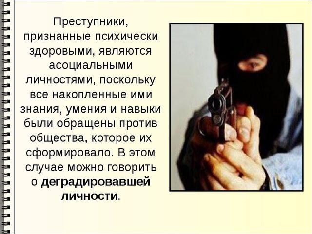 Преступники, признанные психически здоровыми, являются асоциальными личностям...
