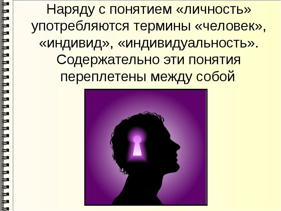 Наряду с понятием «личность» употребляются термины «человек», «индивид», «инд...