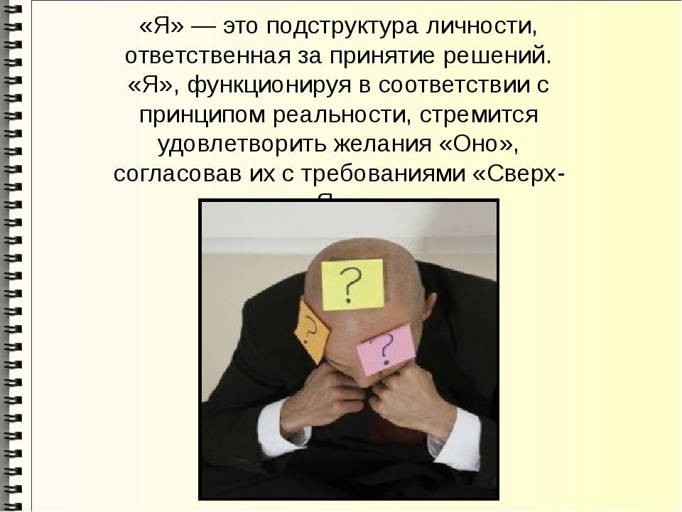 «Я» — это подструктура личности, ответственная за принятие решений. «Я», функ...