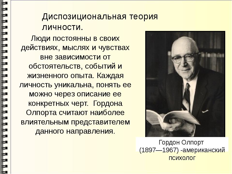 Диспозициональная теория личности. Люди постоянны в своих действиях, мыслях и...